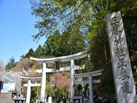 関東屈指のパワースポット 埼玉・三峯神社 奥宮までが本当の参拝