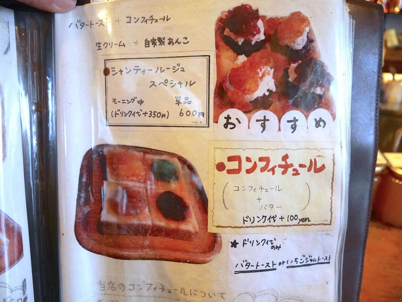 創業当時から作り続けている自家製ジャムのトーストが絶品
