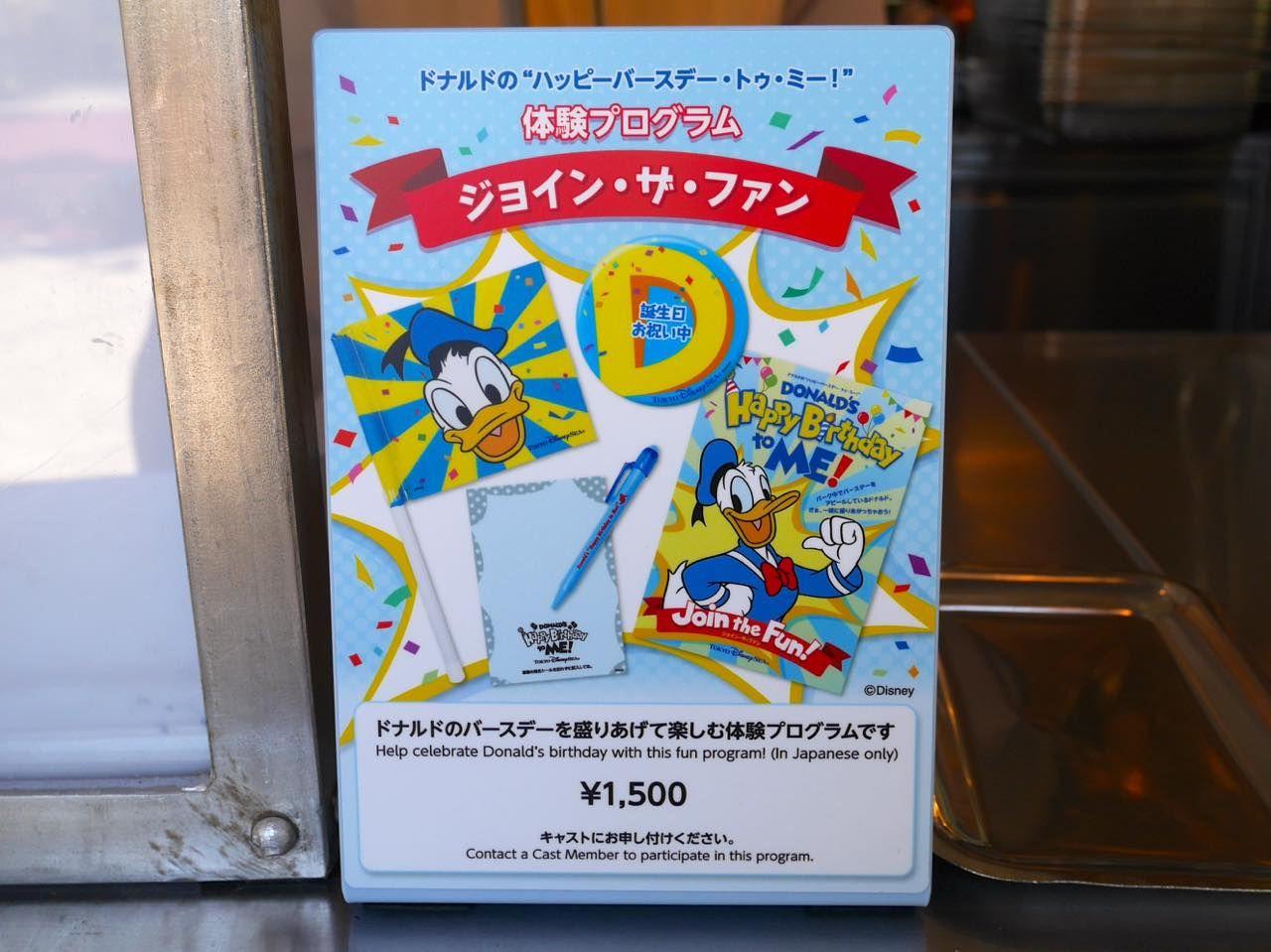 ドナルドの誕生日を祝おう!東京ディズニーリゾート初の特別プログラム