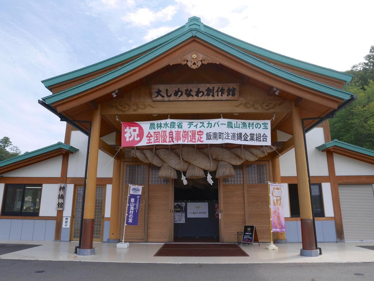 島根県で手作りしめ縄づくりを体験!「飯南町大しめなわ創作館」