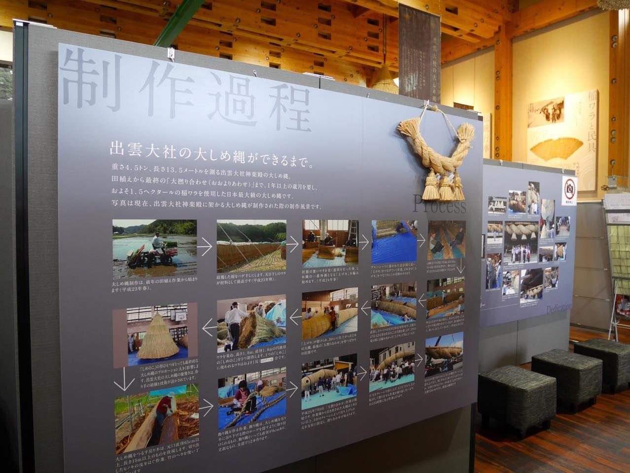 日本一の大しめ縄誕生の地!「飯南町大しめなわ創作館」