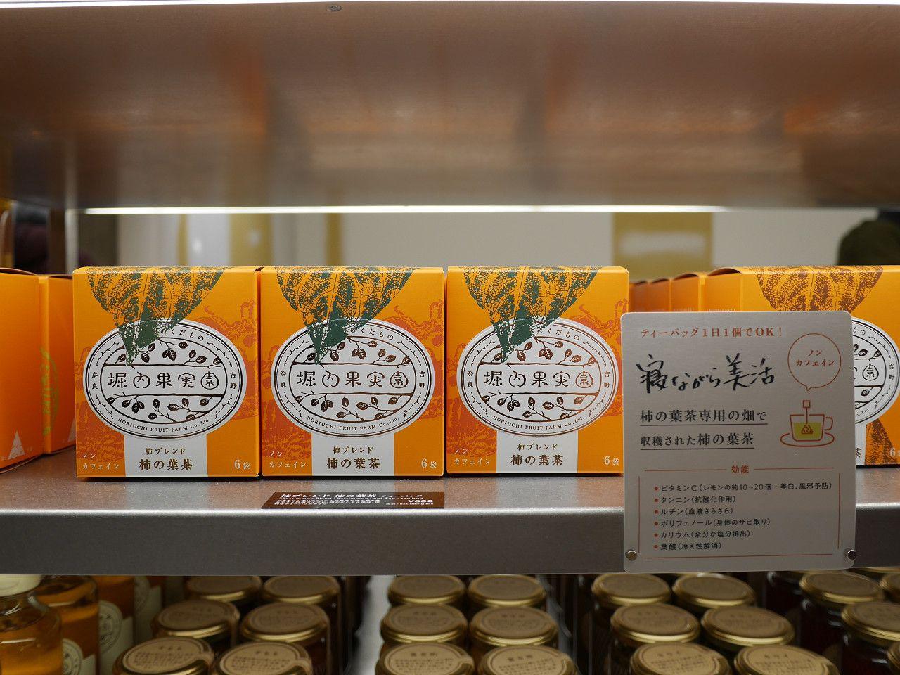 美白効果・シミなどの予防にも効果が期待できる「柿の葉茶」