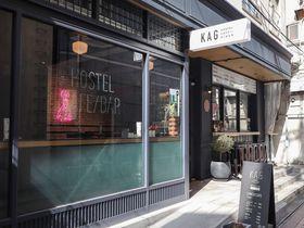 岡山の人気観光地、倉敷で泊まるならホステル「KAG」