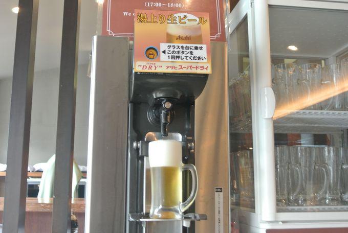 2時間目(PM5時〜):湯上りは無料の生ビールで乾杯!