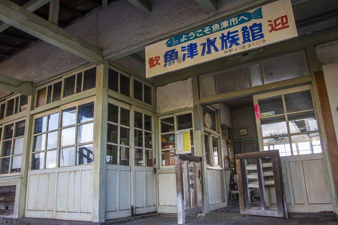レトロモダンな雰囲気満載、西魚津駅