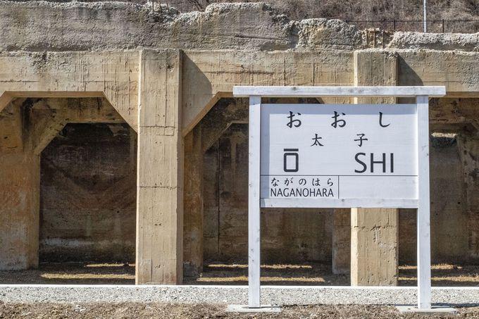 約半世紀の時を超えて、生まれ変わった旧太子駅