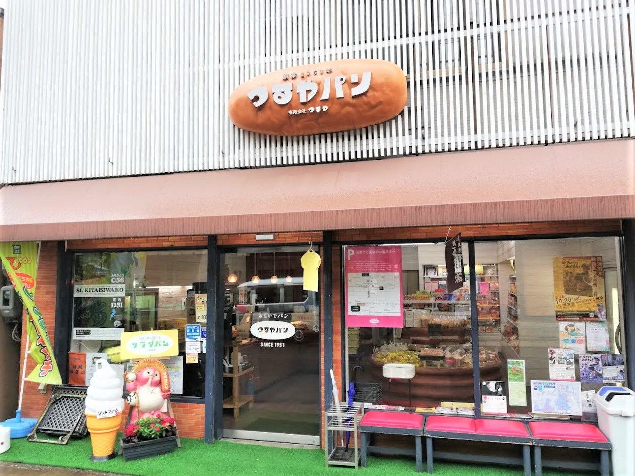 「つるやパン本店」で人気のサラダパンをゲット!