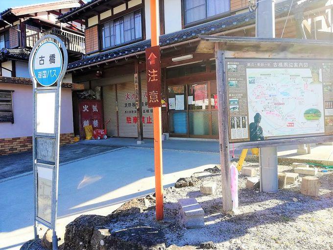 混雑回避!鶏足寺へのバスでのアクセス