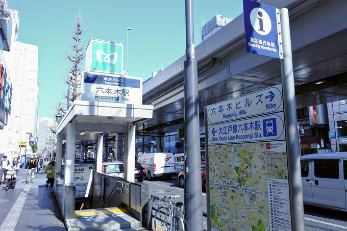 六本木駅からすぐ!明治時代には何もなかった場所が大発展