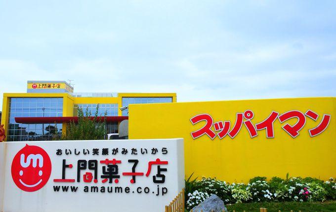 那覇空港からすぐ!その黄色い建物はスッパイマン工場