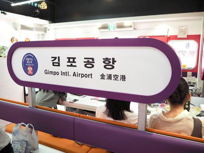 大阪で韓国旅行気分を満喫!