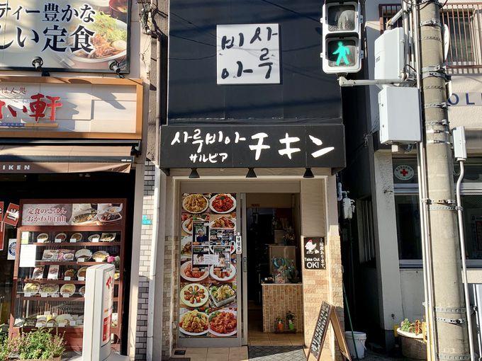 韓国宮廷料理店が手がけるチキン専門店「サルビアチキン」