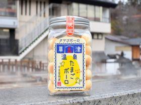 女子目線で選んだ!草津温泉の定番&可愛い人気のお土産5選