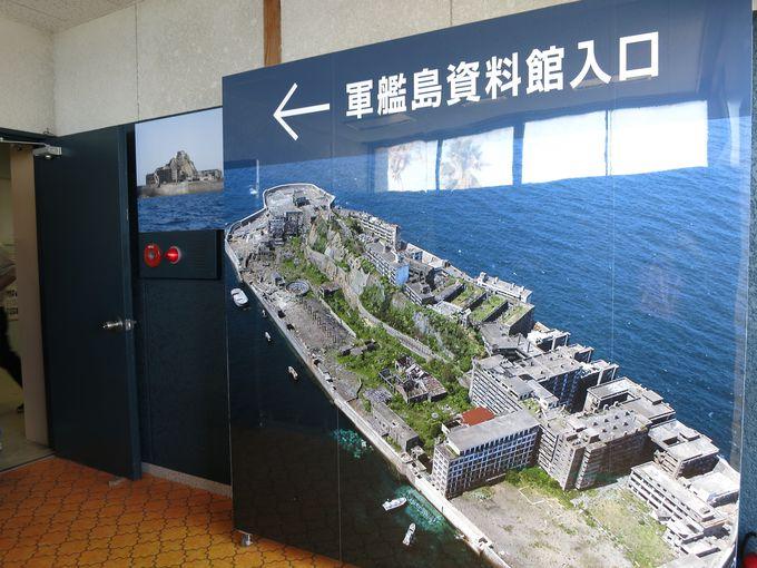 軍艦島資料館