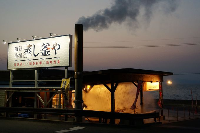 温泉蒸し釜料理「海鮮市場 蒸し釜や」