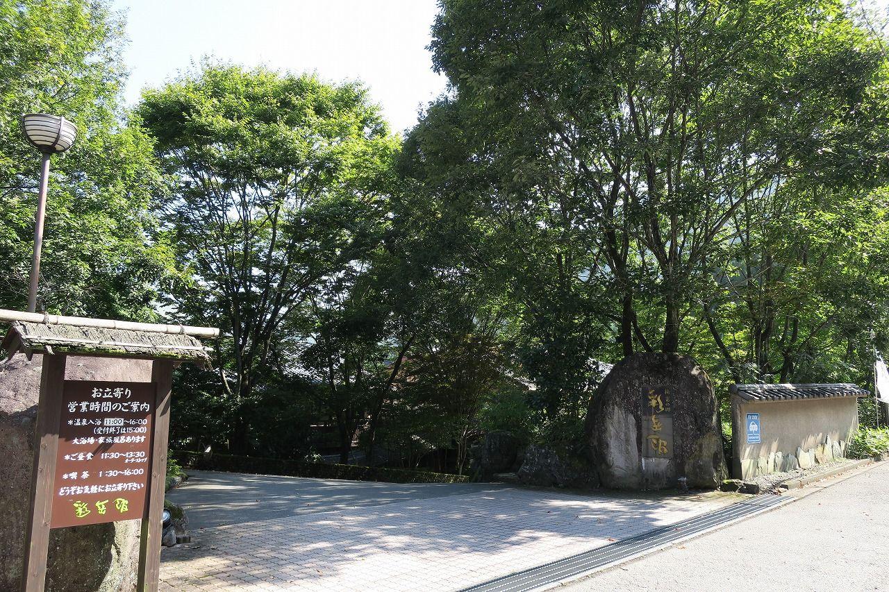 JR由布院駅より車で5分、緑豊かな敷地に佇む宿