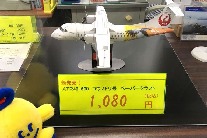 国産旅客機「YS-11」のコックピットにも座れる!