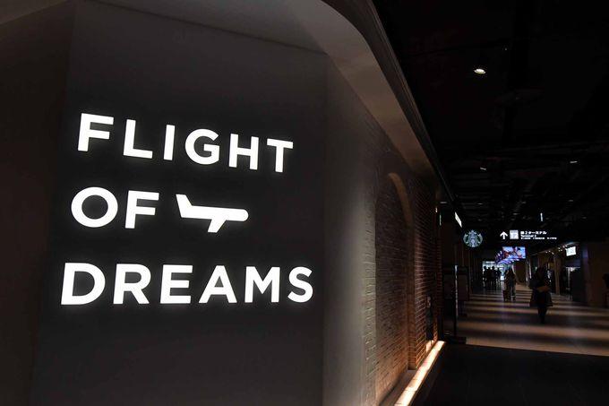「787」初号機を展示、中部国際空港へ寄贈された由来