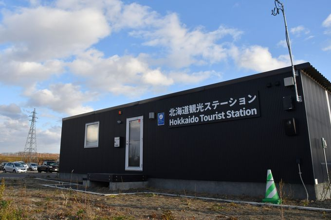 空港近くにアウトドア用具レンタル&キャンプサイト「北海道観光ステーション」