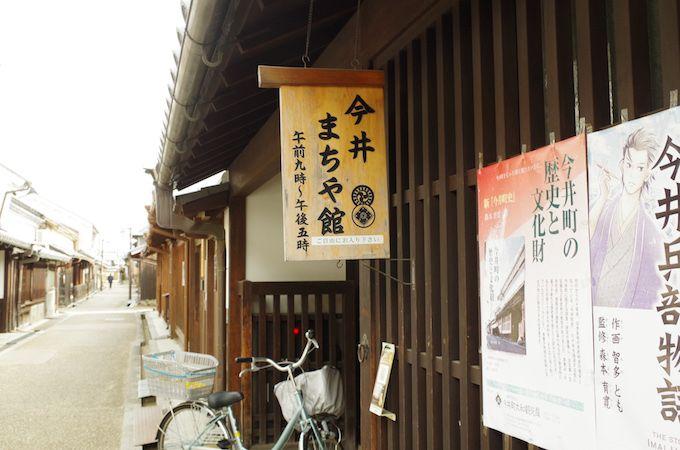 伝統的な町並み今井町で、江戸時代にタイムスリップ!