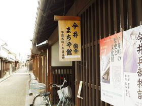 JR奈良駅から40分「今井まちや館」で知られざる昔の暮らし体験