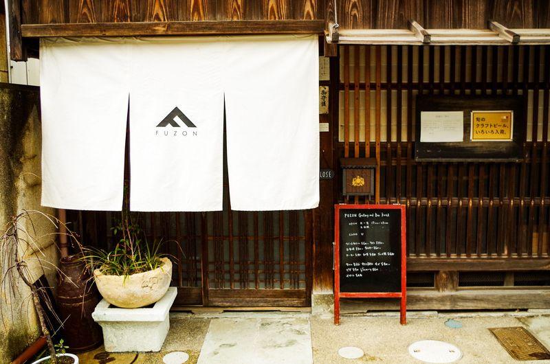 圧巻のおしゃれ古民家バー「FUZON」で加賀の工芸品を楽しむ