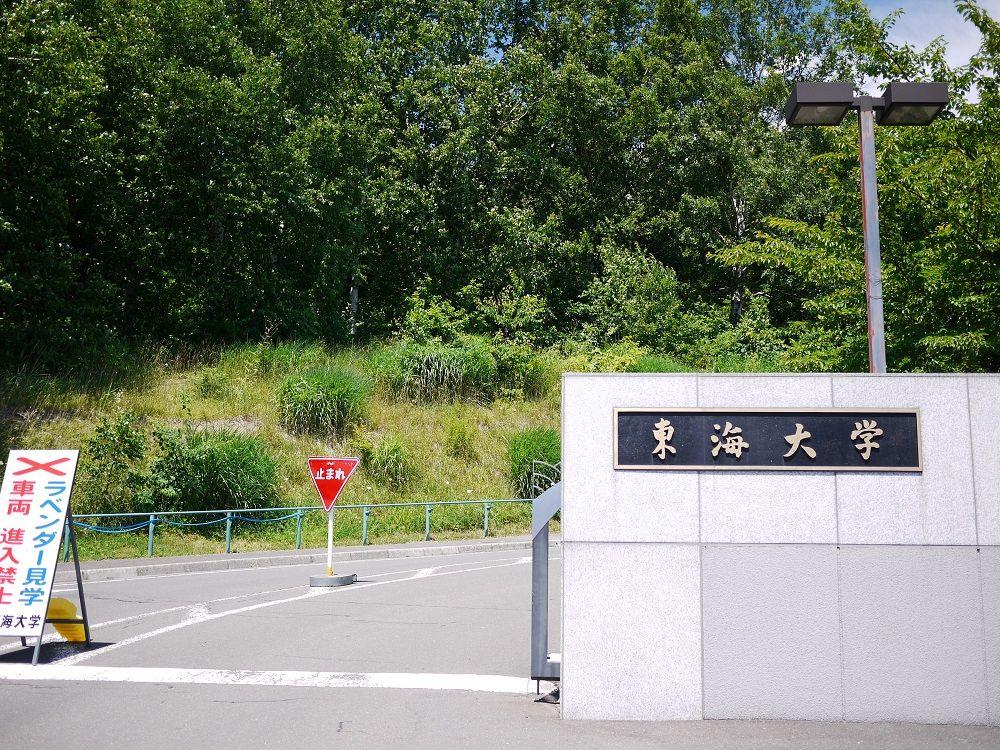 「東海大学札幌キャンパス」へ行こう!