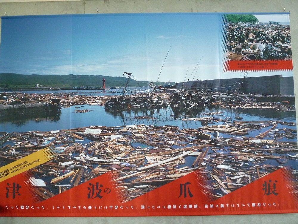 痛ましい記憶を後世に伝える「奥尻島津波館」