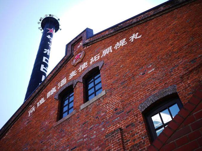 「札幌開拓使麦酒醸造所」について