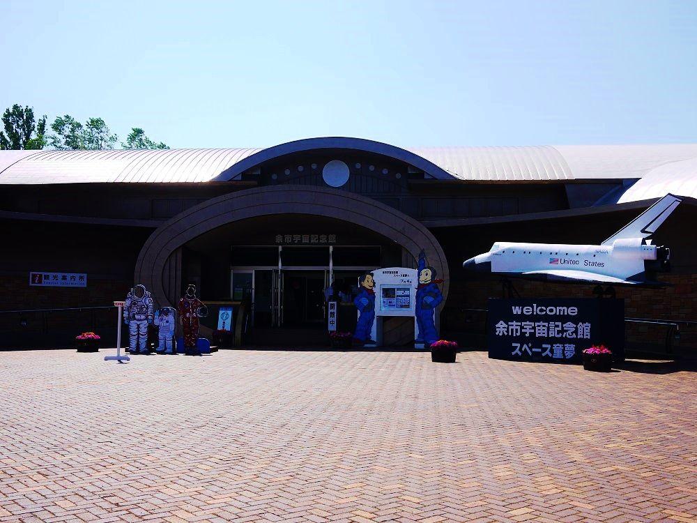 「余市宇宙記念館スペース童夢」にも立ち寄ろう!