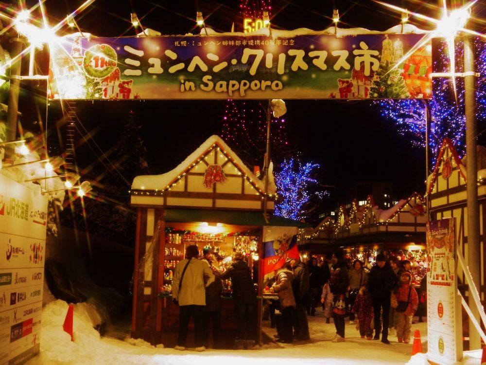 ミュンヘン・クリスマス市 in Sapporoとは?