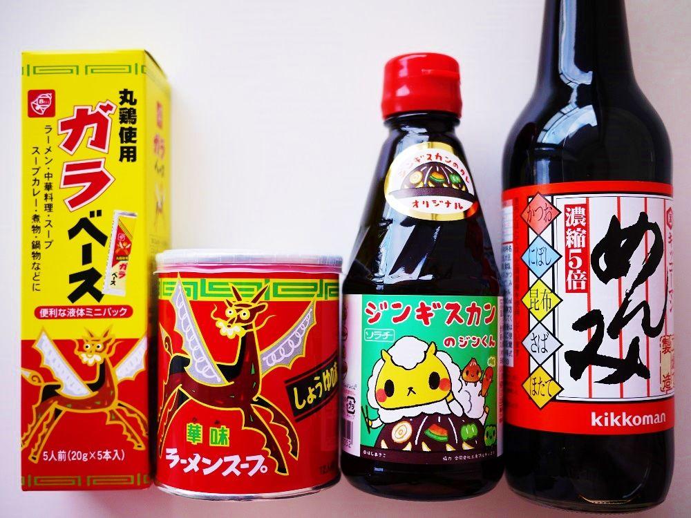 道産子愛用調味料は色々な料理に使える!