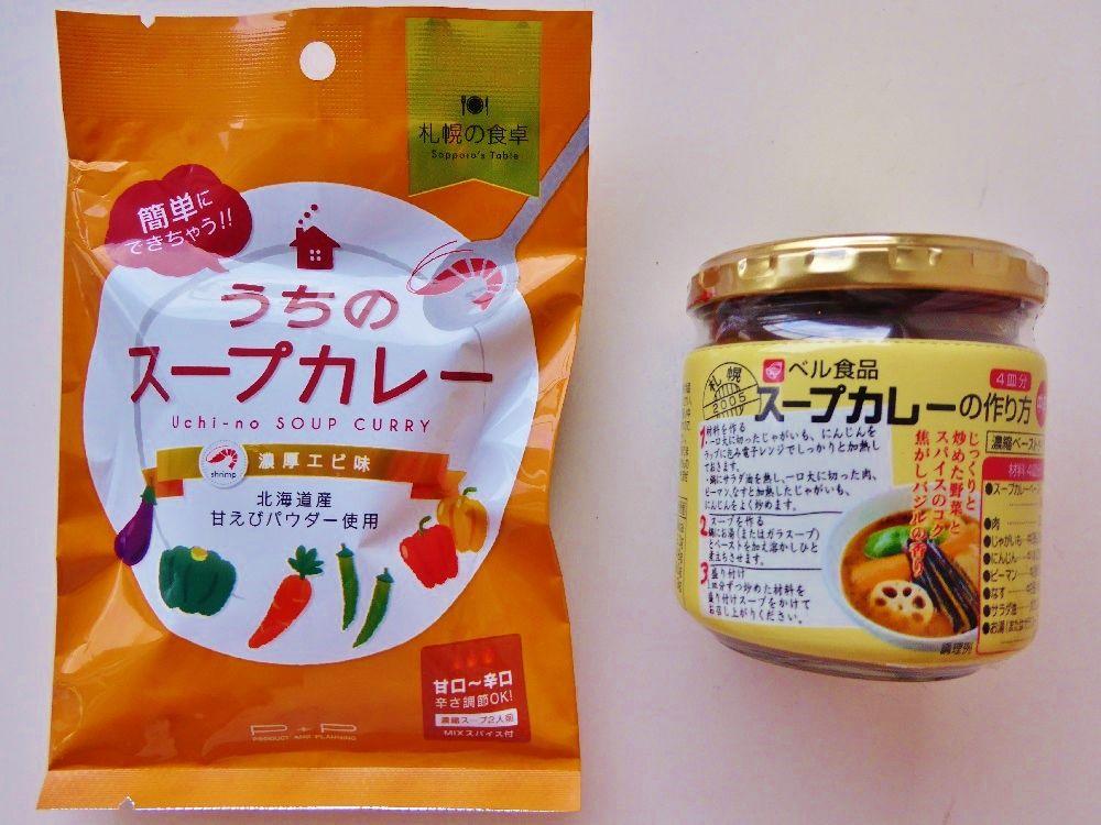 札幌の味「スープカレー」を手軽に作ろう♪