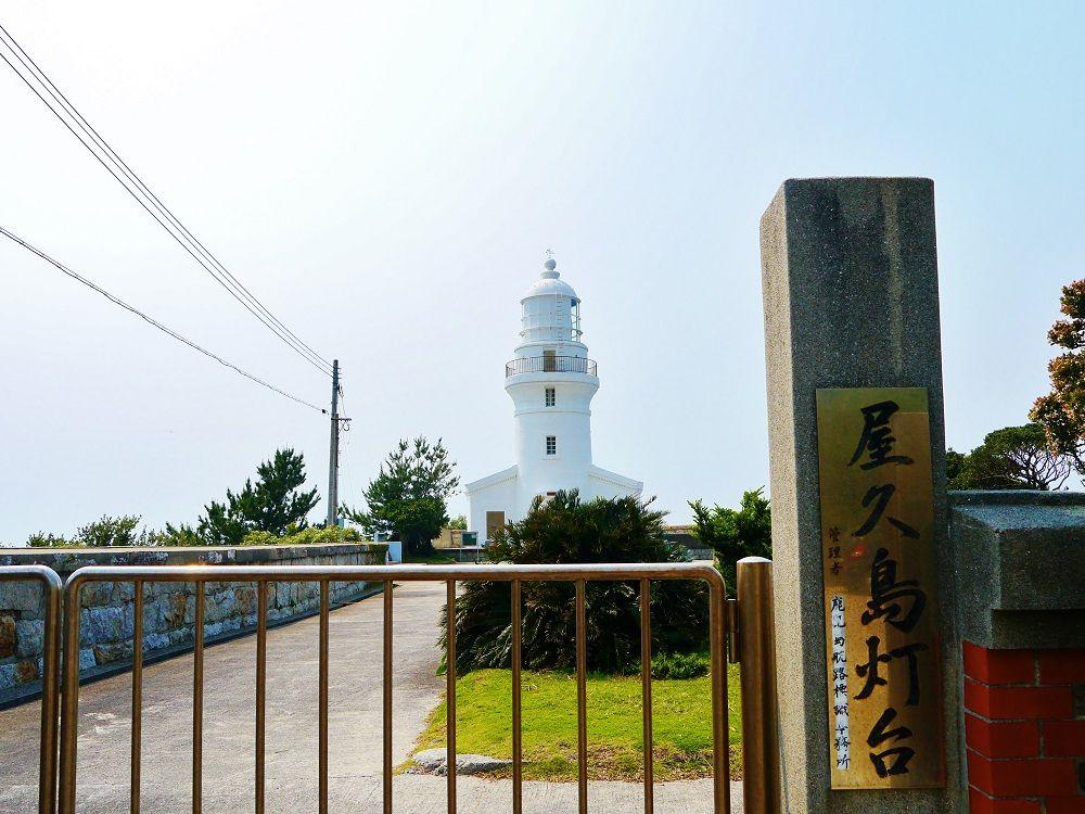 屋久島の最西端永田岬に聳える白亜の無人灯台「屋久島灯台」