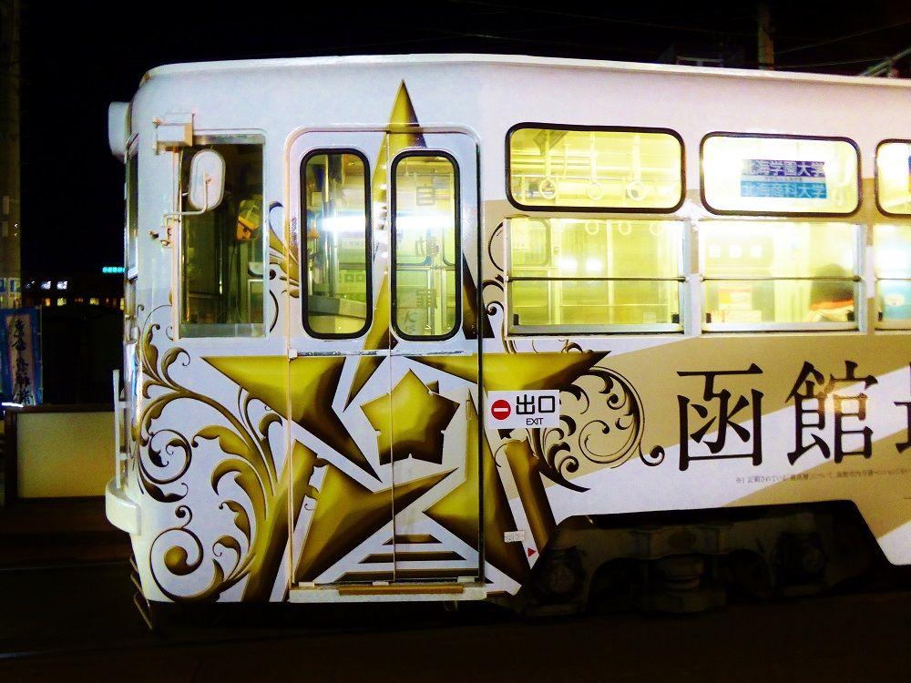 公共交通機関で行く「函館山夜景」鑑賞のスタート函館市電(路面電車)