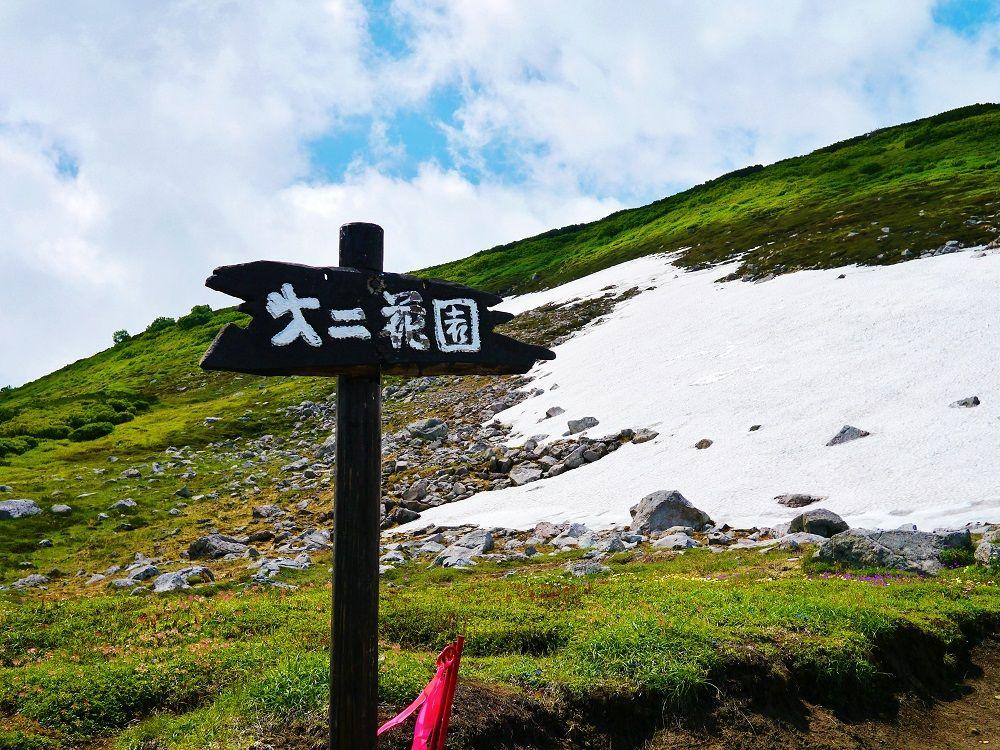 登山初心者にもオススメ!夏の北海道大雪山「赤岳」を登ろう