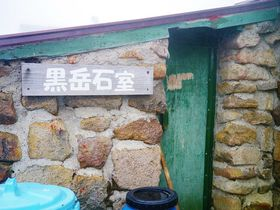 大自然と天空のお花畑!大雪山「黒岳石室」に泊まる夏山登山