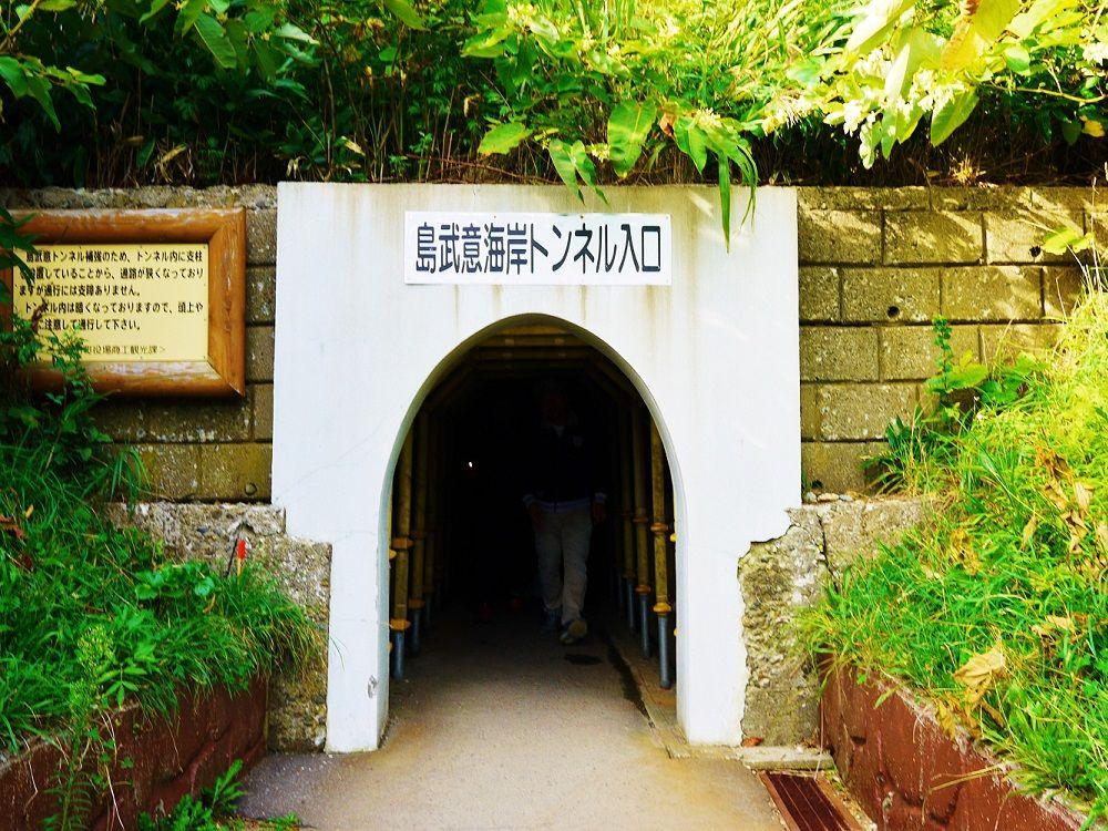 「島武意海岸」へ続く道は小さな小さなトンネル