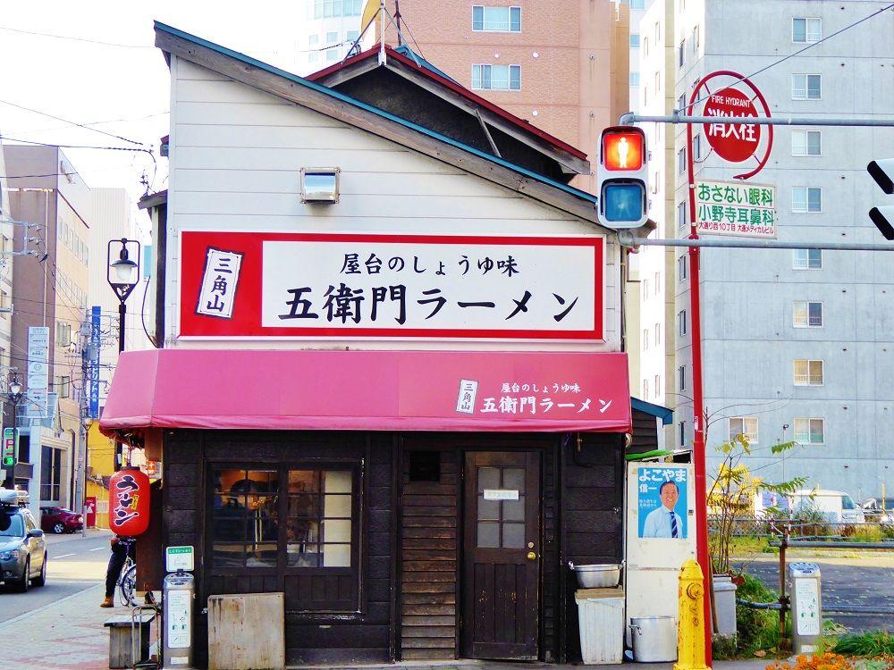 「狸小路商店街」を西へ!「三角山五衛門ラーメン」を目指す