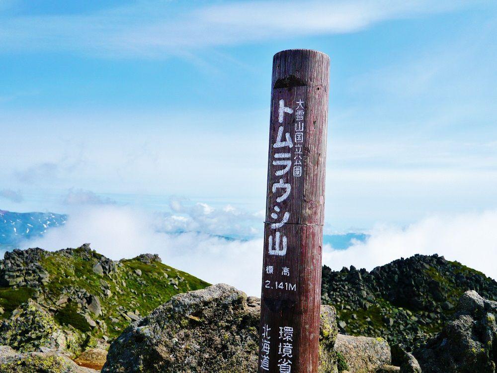困難な道のりだからこそ感動は一入!トムラウシ山頂