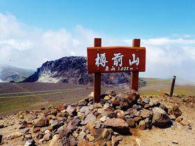 目の前に迫る溶岩ドームの大パノラマ!北海道「樽前山」登山