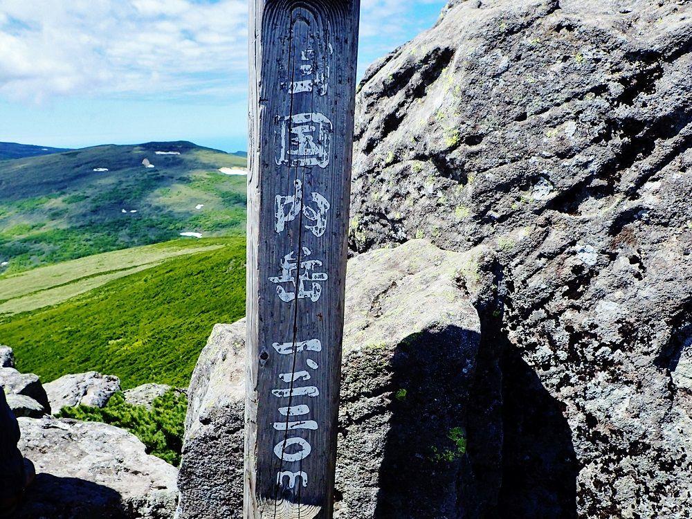 目国内岳山頂にて美しい風景を楽しみながらひとやすみ