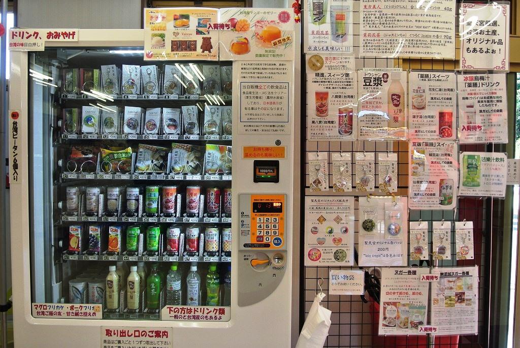 台湾土産を自販機で購入