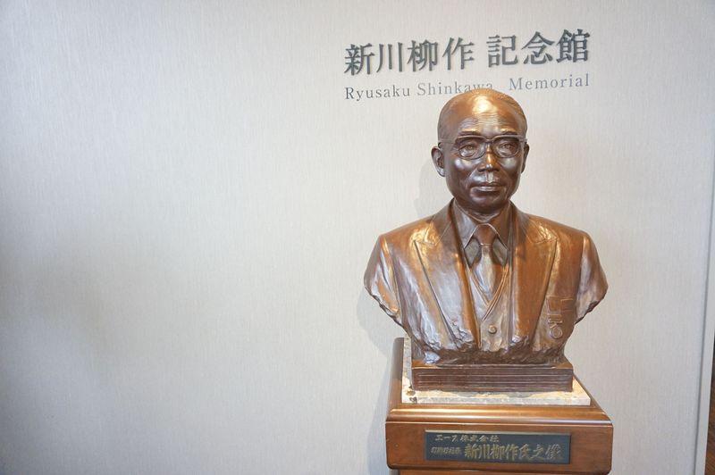「新川柳作記念館」で創業者像に迫る