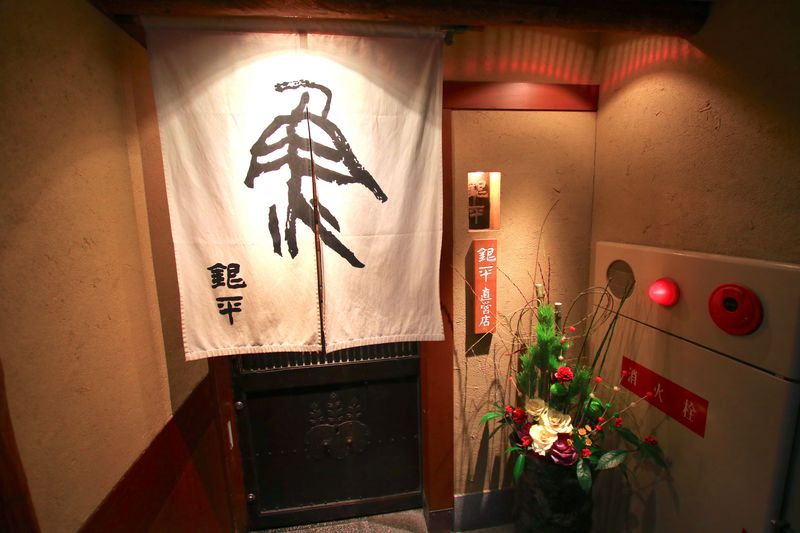 割烹の名店「銀平」が手掛ける1080円均一の豪華和食ランチ!
