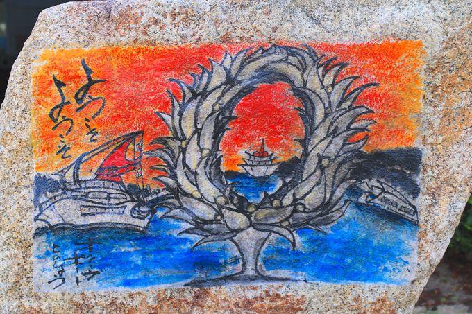 島の主要ターミナル!「土庄港」周辺の「石の絵手紙」