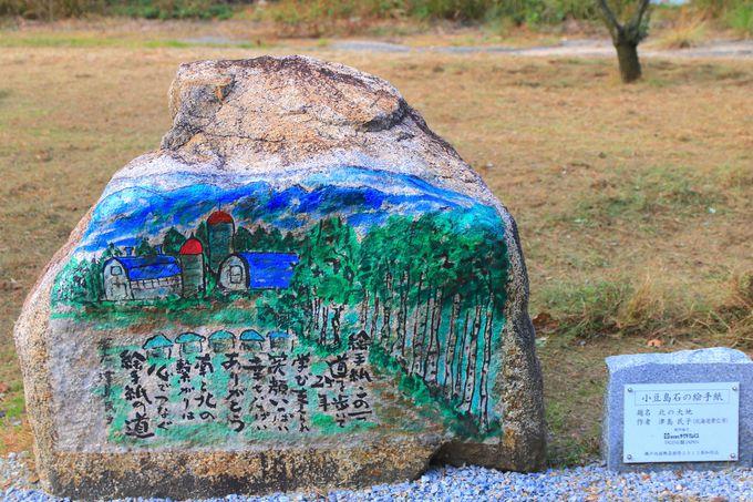 島の北部に続く「小豆島 石の絵手紙ロード」は癒しの道