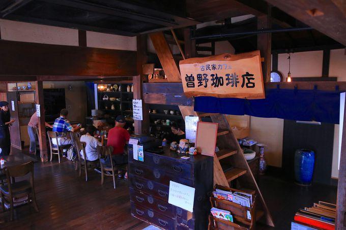 見応えのあるレトロな日本家屋!「古民家喫茶 曽野珈琲店」