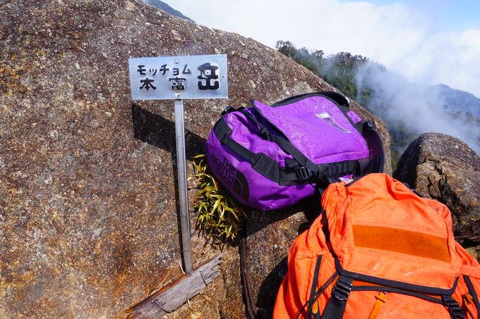 屋久島が誇る絶景の名山「モッチョム岳」登山のススメ