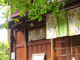 吉田山中にひっそりと!京都東山の古民家カフェ「茂庵」は情緒抜群